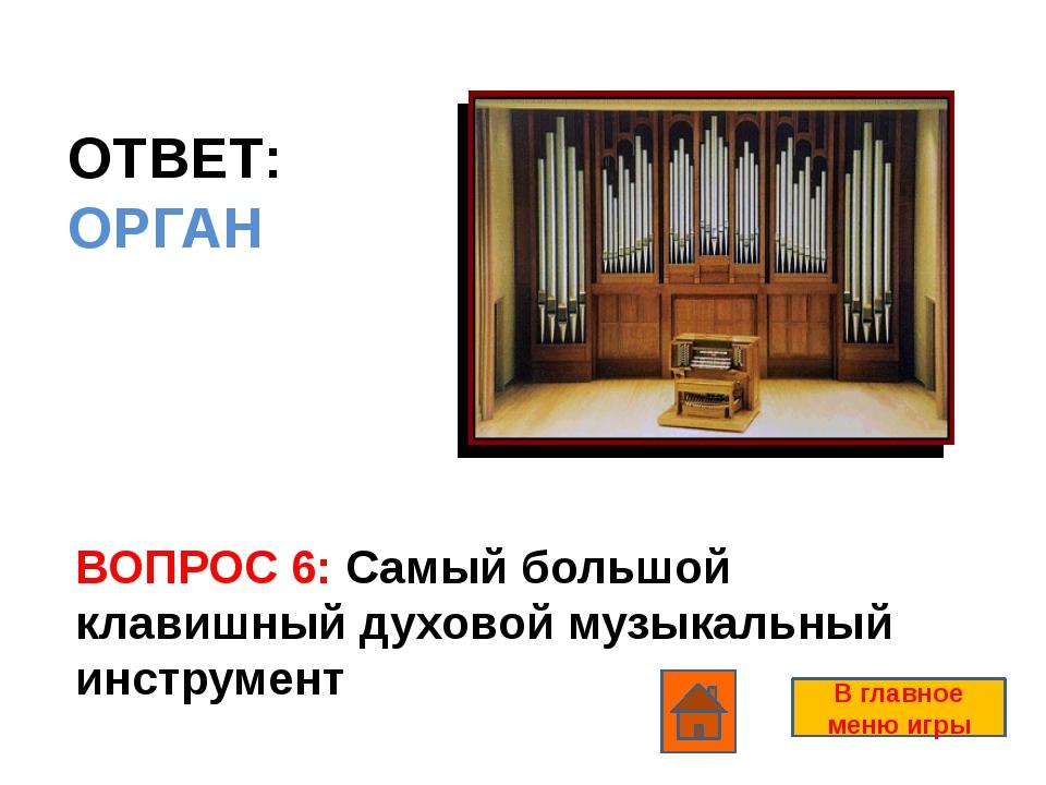 ВОПРОС 10: Публичное исполнение музыкального произведения ОТВЕТ: КОНЦЕРТ В гл...