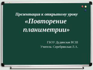 Презентация к открытому уроку «Повторение планиметрии» ГБОУ Дудинская ВСШ Учи