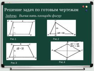 Решение задач по готовым чертежам Задача. Вычислить площади фигур Рис.1 Рис.2