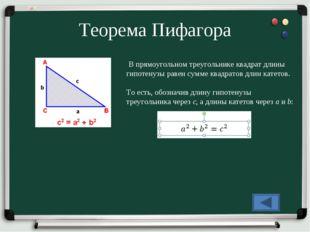 Теорема Пифагора В прямоугольном треугольнике квадрат длины гипотенузы равен