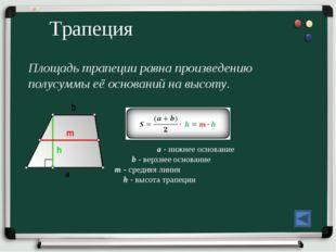 Трапеция Площадь трапеции равна произведению полусуммы её оснований на высоту