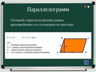 Параллелограмм Площадь параллелограмма равна произведению его основания на вы