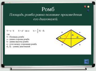 Ромб Площадь ромба равна половине произведения его диагоналей.