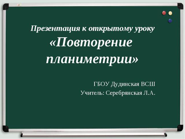 Презентация к открытому уроку «Повторение планиметрии» ГБОУ Дудинская ВСШ Учи...