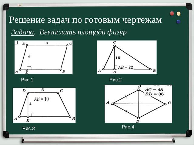 Решение задач по готовым чертежам Задача. Вычислить площади фигур Рис.1 Рис.2...