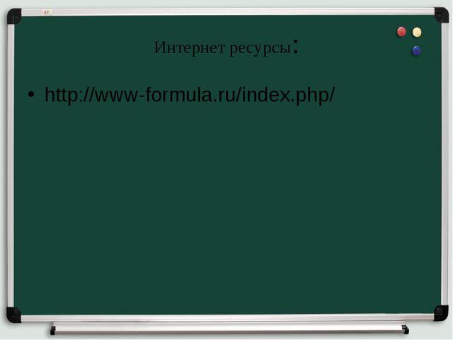 Интернет ресурсы: http://www-formula.ru/index.php/