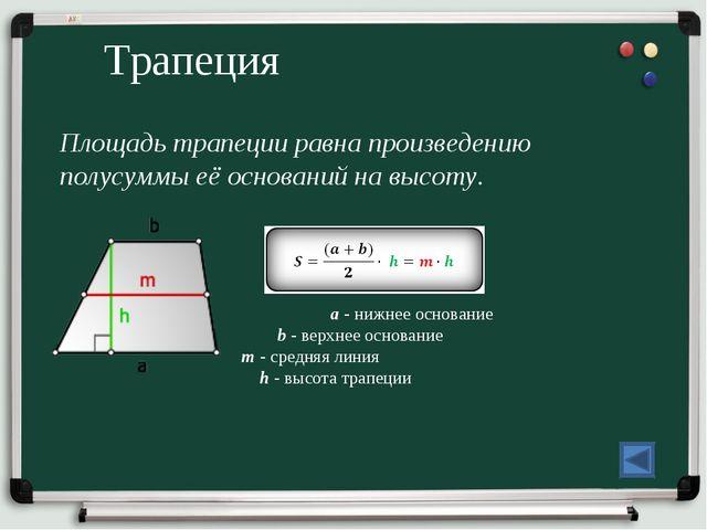 Трапеция Площадь трапеции равна произведению полусуммы её оснований на высоту...