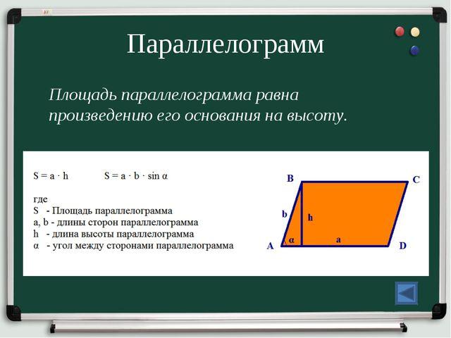 Параллелограмм Площадь параллелограмма равна произведению его основания на вы...