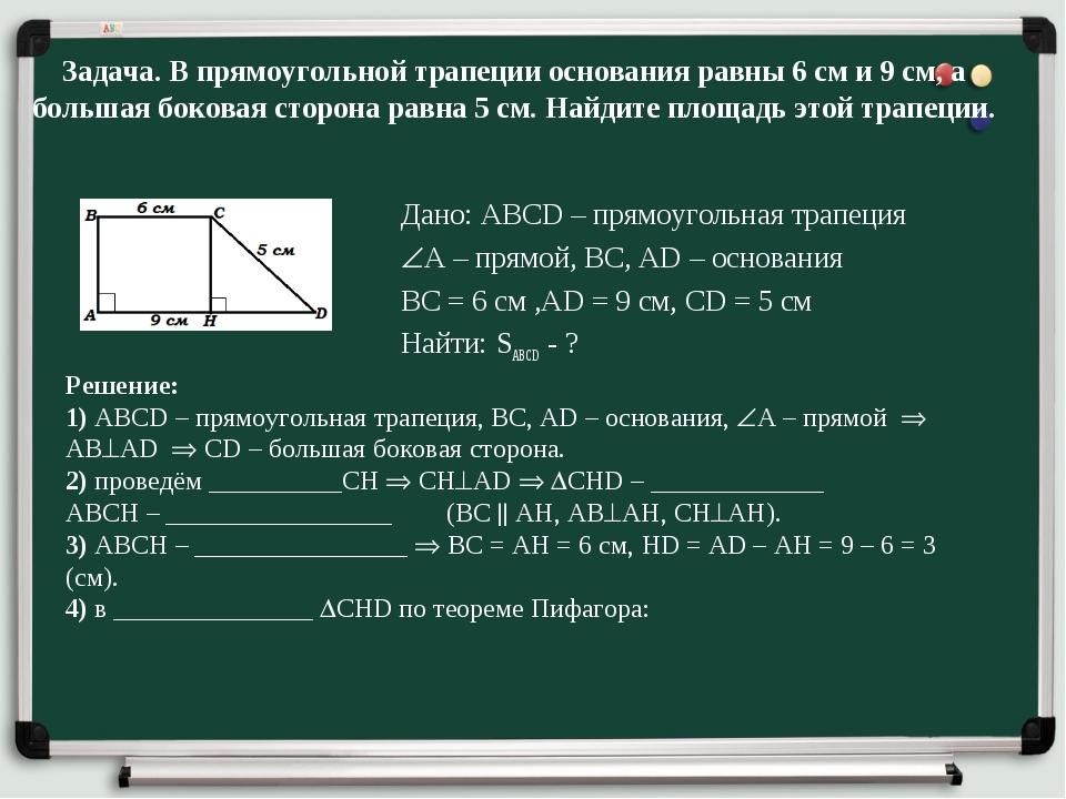 Задача. В прямоугольной трапеции основания равны 6 см и 9 см, а большая боко...