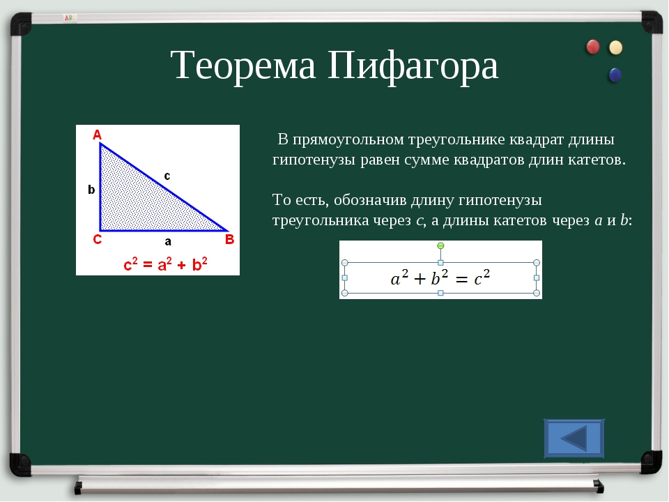 Теорема Пифагора В прямоугольном треугольнике квадрат длины гипотенузы равен...
