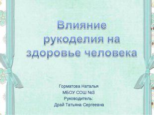 Горматова Наталья МБОУ СОШ №3 Руководитель: Драй Татьяна Сергеевна