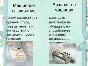 Машинное вышивание Лечит заболевания органов слуха, травмы черепа и последст