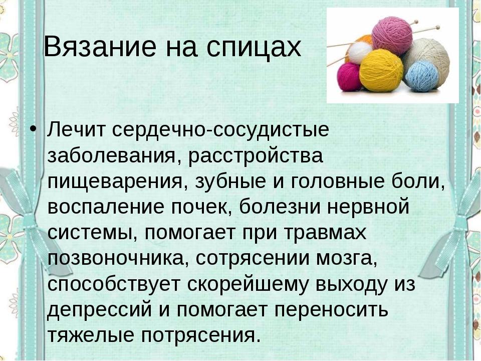 Вязание на спицах Лечит сердечно-сосудистые заболевания, расстройства пищева...