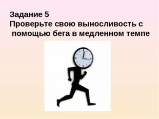 Задание 5 Проверьте свою выносливость с помощью бега в медленном темпе