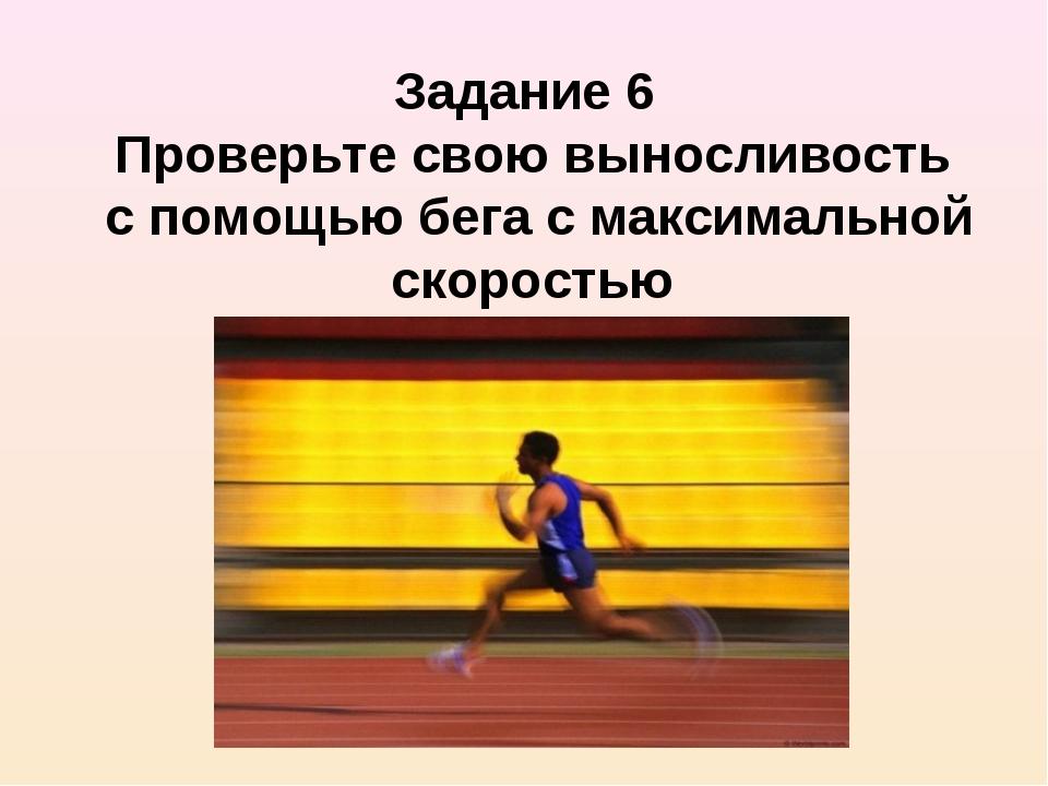 Задание 6 Проверьте свою выносливость с помощью бега с максимальной скоростью