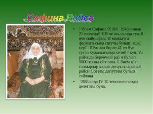 Әбием Сафина Рәйсә 1948 елнын 21 июлендә Шәле авылында туа. 8 нче сыйныфны тә