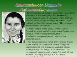 Шәмсетдинова Мөршидә Гыйльметдин кызы 1948 нче елның 6 нчы декабрендә Шәле а