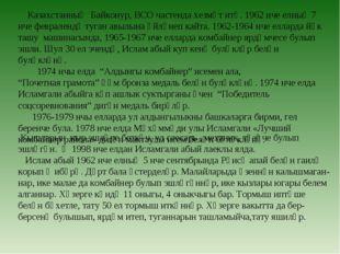 Казахстанның Байконур, ВСО частенда хезмәт итә. 1962 нче елның 7 нче феврале