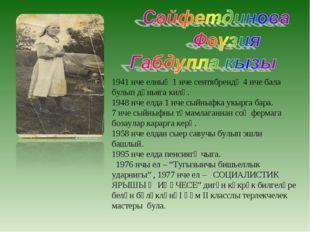 1941 нче елның 1 нче сентябрендә 4 нче бала булып дөньяга килә. 1948 нче елда