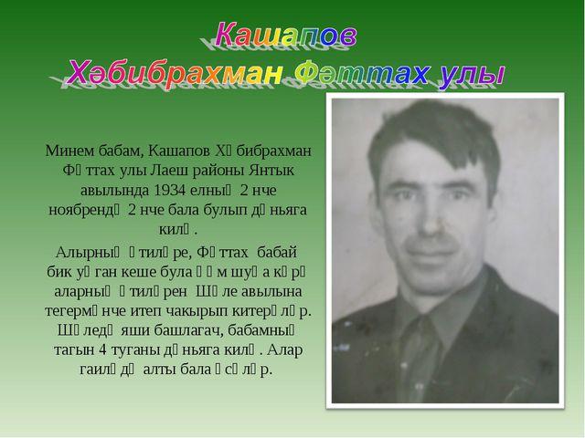 Минем бабам, Кашапов Хәбибрахман Фәттах улы Лаеш районы Янтык авылында 1934 е...