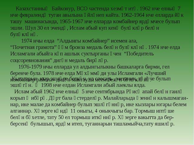 Казахстанның Байконур, ВСО частенда хезмәт итә. 1962 нче елның 7 нче феврале...