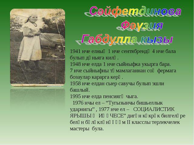 1941 нче елның 1 нче сентябрендә 4 нче бала булып дөньяга килә. 1948 нче елда...