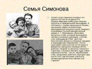 Семья Симонова Своего отца Симонов не видел тот пропал без вести на фронте в