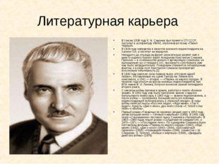Литературная карьера В том же 1938 году К.М.Симонов был принят в СП СССР, п