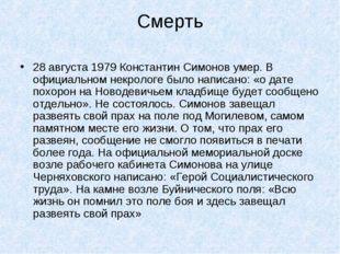 Смерть 28 августа 1979 Константин Симонов умер. В официальном некрологе было
