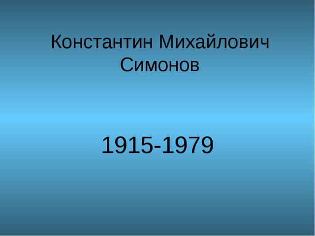 Константин Михайлович Симонов 1915-1979