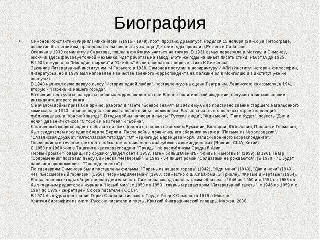 Биография Симонов Константин (Кирилл) Михайлович (1915 - 1979), поэт, прозаик...