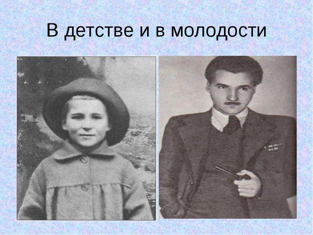 В детстве и в молодости