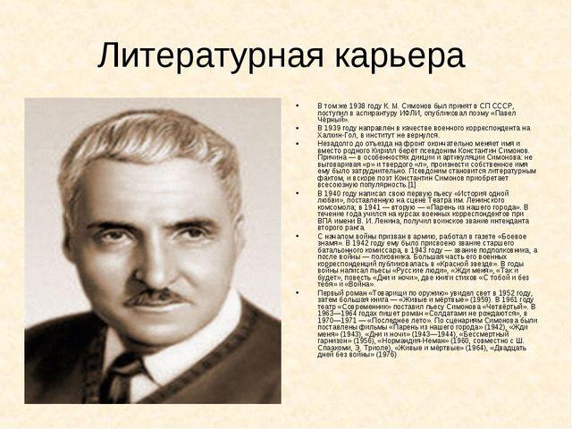 Литературная карьера В том же 1938 году К.М.Симонов был принят в СП СССР, п...