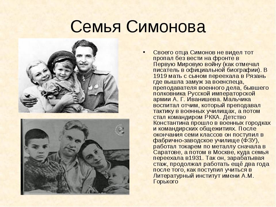 Семья Симонова Своего отца Симонов не видел тот пропал без вести на фронте в...