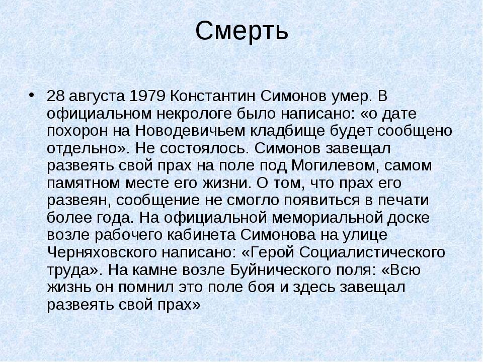 Смерть 28 августа 1979 Константин Симонов умер. В официальном некрологе было...