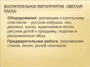 Оборудование: декорации к кукольному спектаклю – русская избушка, лес, деревь