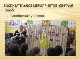 I. Сообщение учителя.