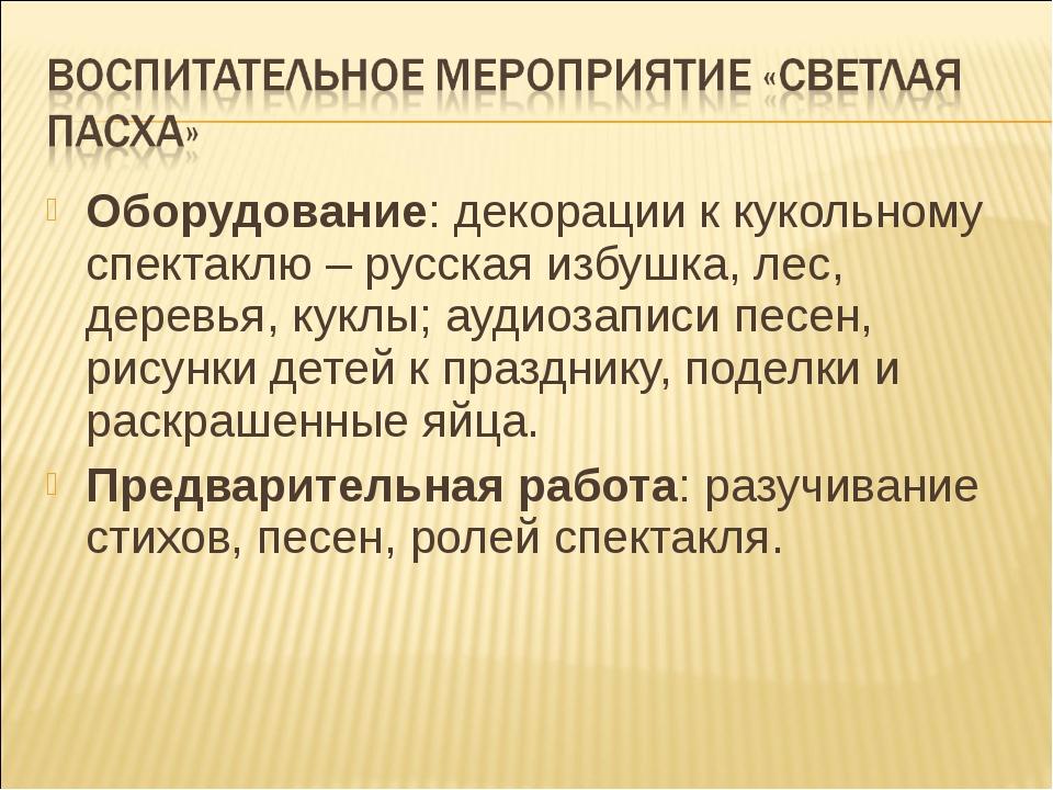 Оборудование: декорации к кукольному спектаклю – русская избушка, лес, деревь...