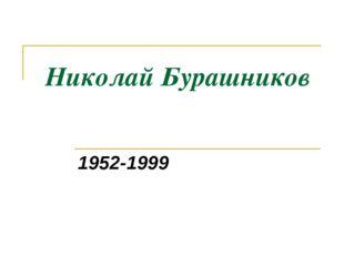 Николай Бурашников 1952-1999