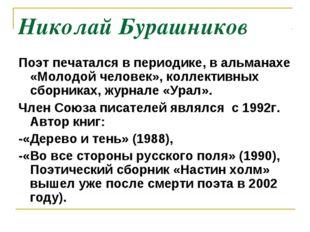 Николай Бурашников Поэт печатался в периодике, в альманахе «Молодой человек»,
