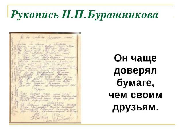 Рукопись Н.П.Бурашникова Он чаще доверял бумаге, чем своим друзьям.