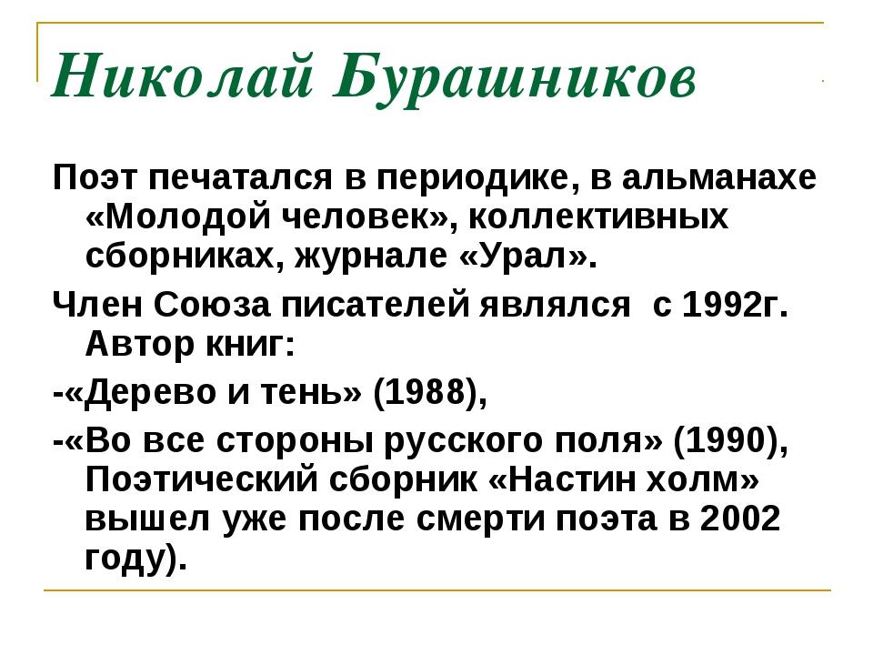 Николай Бурашников Поэт печатался в периодике, в альманахе «Молодой человек»,...