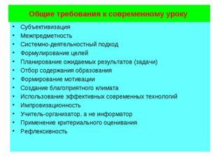 Общие требования к современному уроку Субъективизация Межпредметность Системн