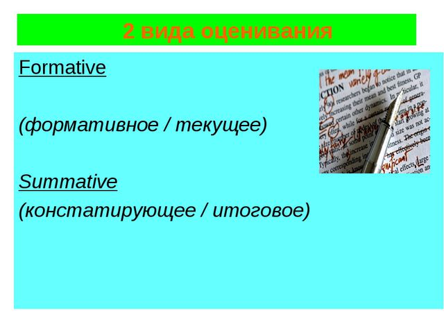 Formative (формативное / текущее) Summative (констатирующее / итоговое) 2 вид...