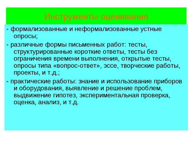 Инструменты оценивания - формализованные и неформализованные устные опросы; -...