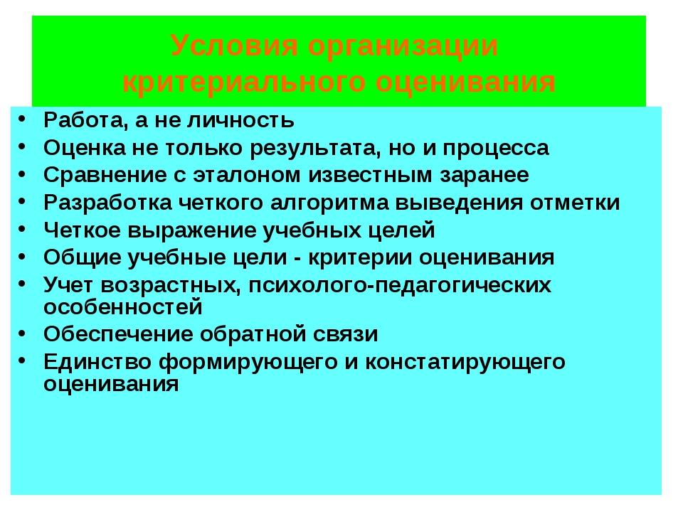 Условия организации критериального оценивания Работа, а не личность Оценка не...