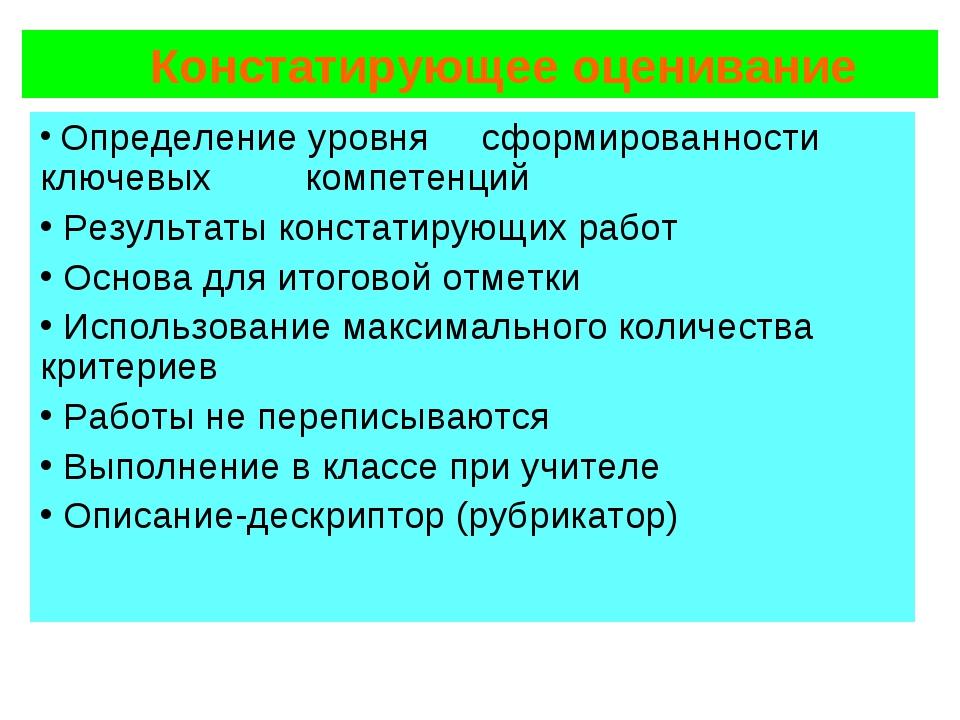 Определение уровня сформированности ключевых компетенций Результаты констати...