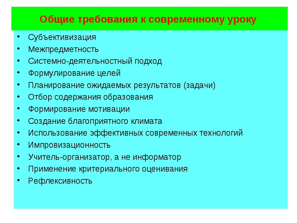 Общие требования к современному уроку Субъективизация Межпредметность Системн...