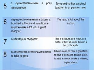 5 с существительными в роли приложения; My grandmother, a school teacher, is