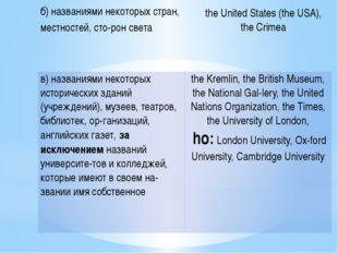 б)названиями некоторых стран, местностей, сторон света the United States (t
